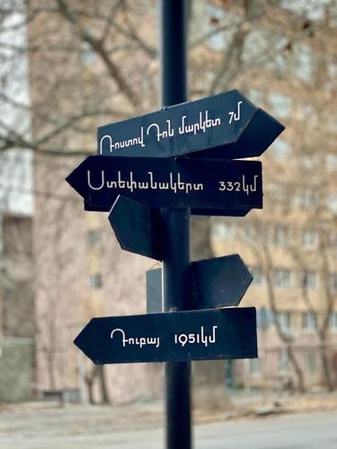 road signs in armenian