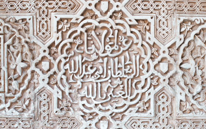 Arabic calligraphy on a wall.